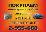 АВАРИЙНЫЙ,  НЕИСПРАВНЫЙ автомобиль иномарку срочно куплю.т 2 955 660 Олег