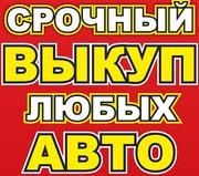 Срочный выкуп авто в Барнауле.