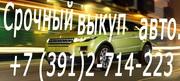 Автоскупка в Красноярске. Срочный выкуп авто.