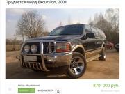 Продам Форд Экскурсион