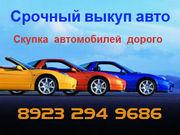Выкуп автомобилей в Красноярске
