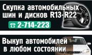 Скупка шин и дисков в Красноярске. Срочный выкуп авто. Выкуп авторезин